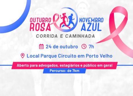 Prorrogadas as inscrições para Corrida e Caminhada Outubro Rosa – Novembro Azul